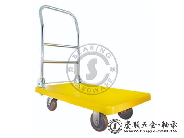 塑鋼平板車