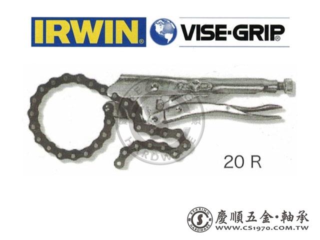 萬能鉗 IRWIN - 鍊條萬能鉗 20R