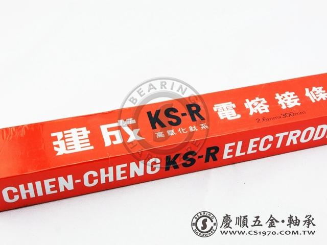 焊條_KSR