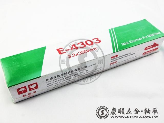焊條_E4303