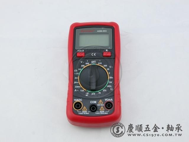 三用電表 ADM-D03