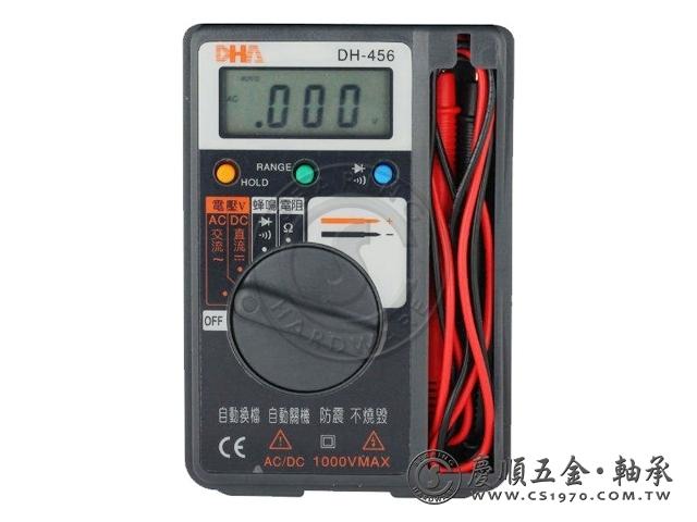 三用電表 DH-456