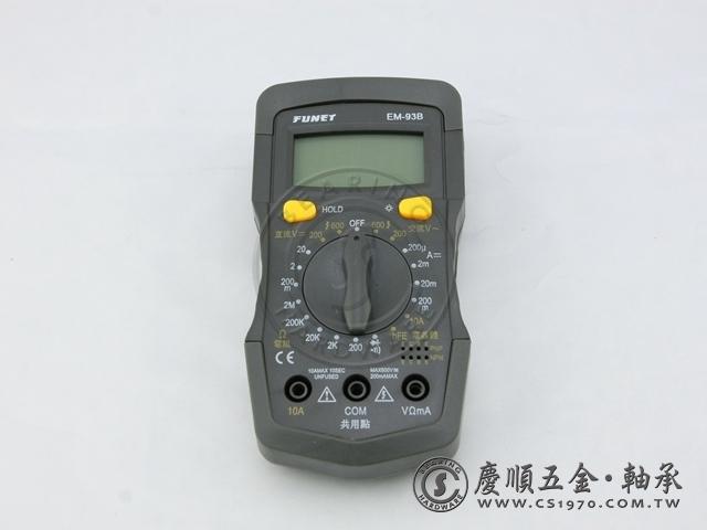 三用電表 EM-93B