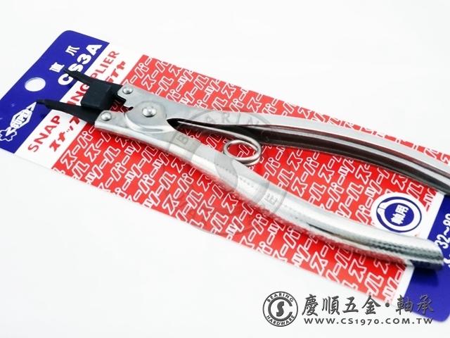 彈簧鉗_CS3A_軸用直爪 32-80_SUPER