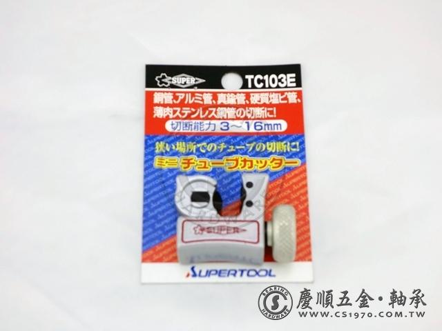 管切刀 TC-103E