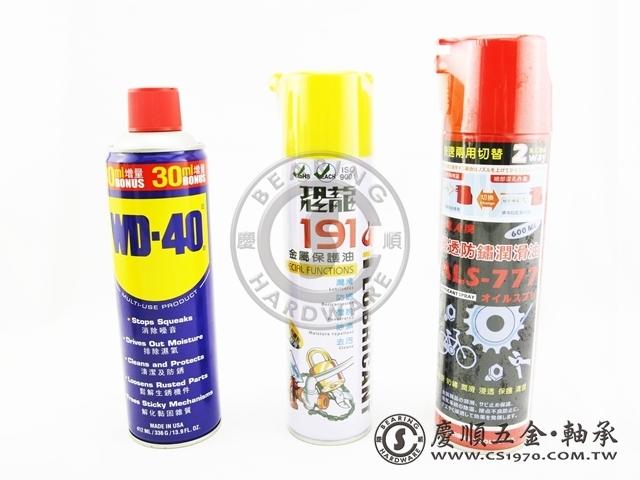 噴霧式防銹潤滑油