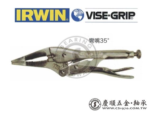萬能鉗 IRWIN - 尖口彎嘴萬鉗 4BN、6BN、9BN