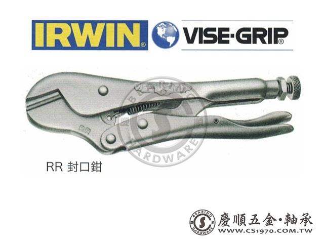 萬能鉗 IRWIN - 封口萬能鉗 RR