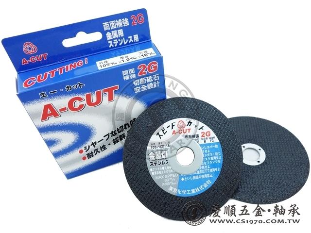 切斷砂輪 A-CUT 1.0