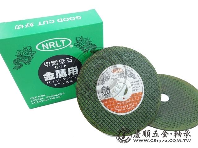 切斷砂輪 NRLT 1.3