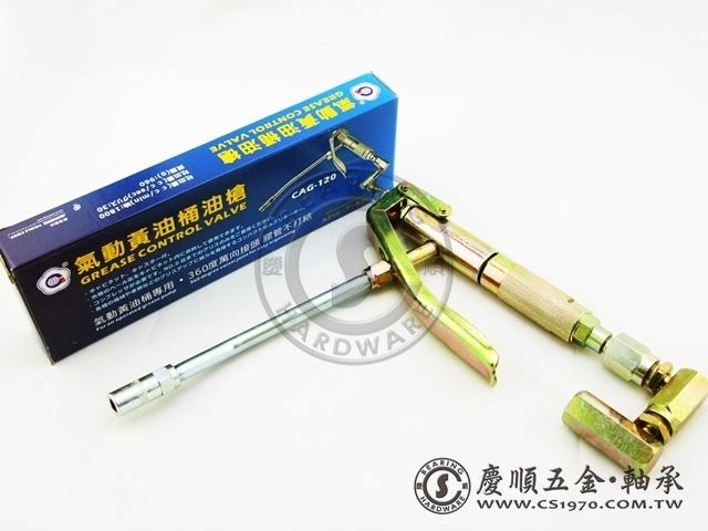 氣動黃油槍頭 CAG-120