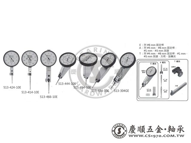 槓桿式量錶(雙向型)