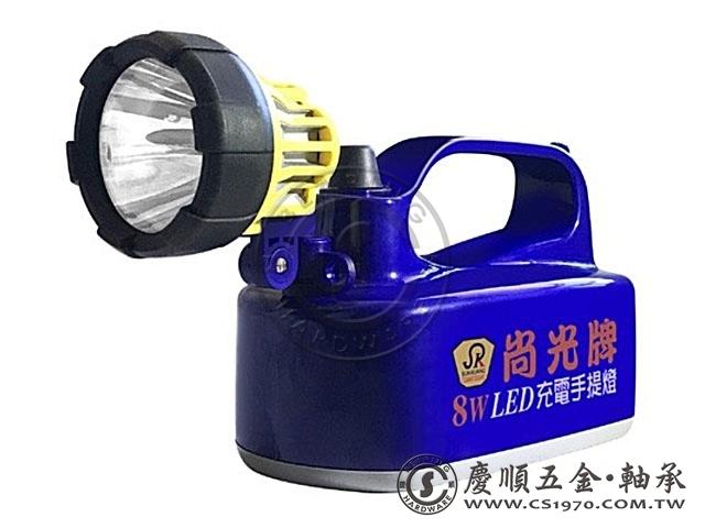 SK-638 8W LED 充電手提燈
