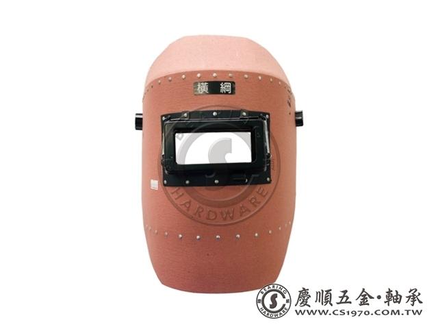 電焊頭戴面罩