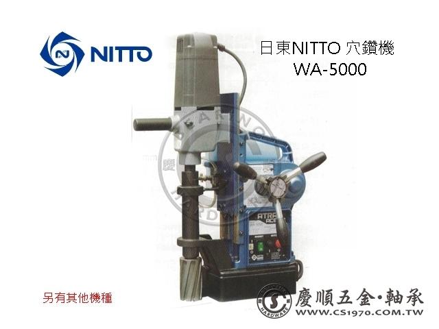 磁性穴鑽機 WA5000